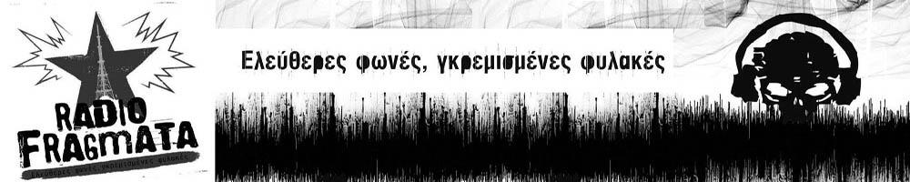Ραδιοφράγματα